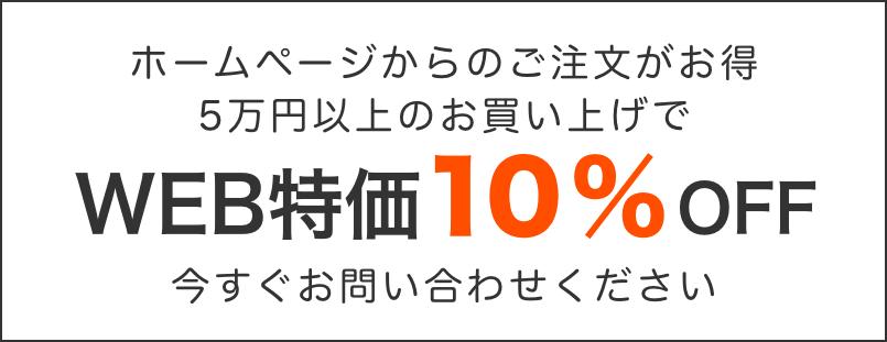 ホームページからのご注文がお得 5万円以上のお買い上げで WEB特価10%OFF