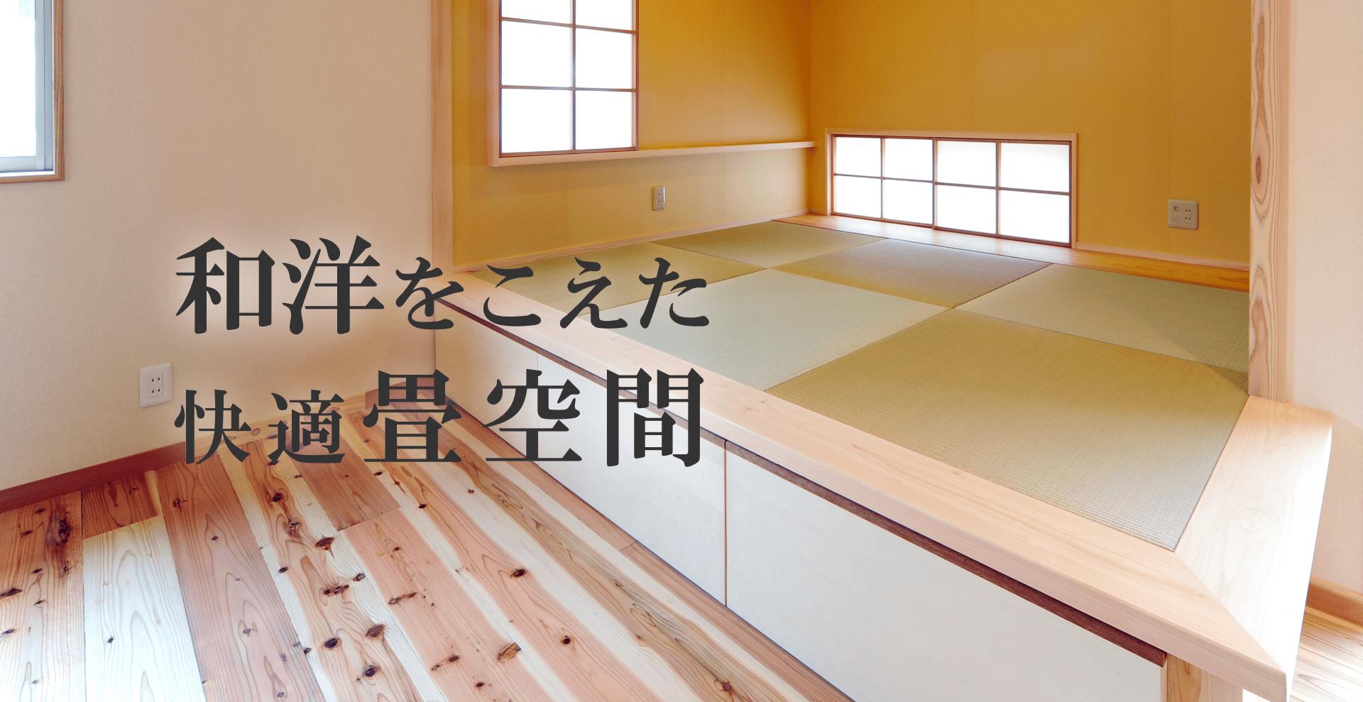 和洋をこえた快適畳空間